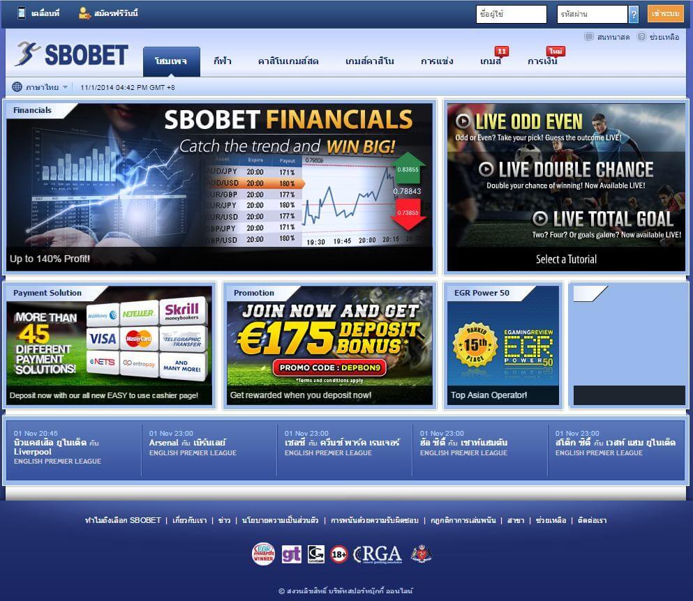 เอสบีโอเบท เว็บไซต์เข้าพนันแทงบอลออนไลน์ เมนูรายการภาษาไทย