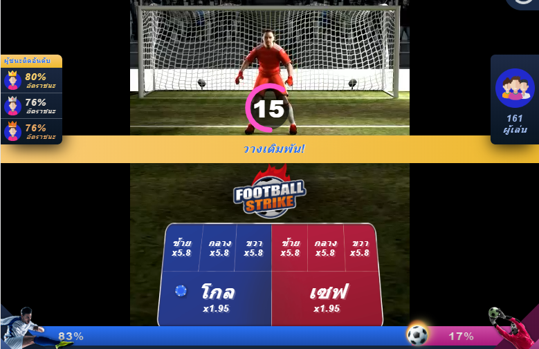 เกม Football Strike