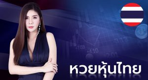 หวยหุ้นไทย วิธีแทงหวยหุ้นไทยพร้อมทำความรู้จักหวยที่มีอัตราจ่ายสูง