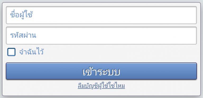 หน้าทางเข้า ให้กรอก Username และ Password